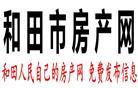和田市二手房产网的照片
